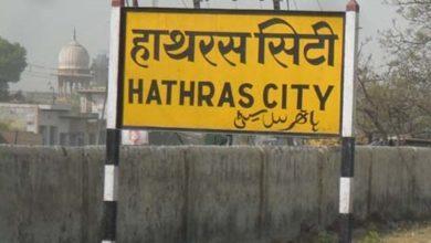 Photo of Hathras Case Update: एसआईटी को मिला जांच के लिए 10 दिन का अतरिक्त समय