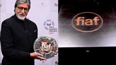 Photo of अमिताभ बच्चन को मिला एफआईएएफ अवॉर्ड, यह सम्मान पाने वाले पहले भारतीय