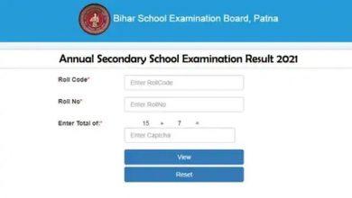 Photo of बिहार बोर्ड मैट्रिक के नतीजे जारी, 78 फीसदी छात्र पास; इस Link से चेक करें रिजल्ट