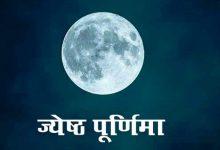 Photo of इस तारीख को पड़ रही है ज्येष्ठ पूर्णिमा, जानिए क्या है पूजा का शुभ मुहूर्त