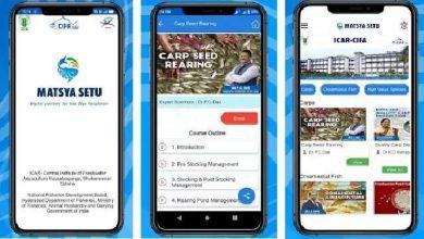Photo of भारत सरकार ने लॉन्च किया Matsya Setu ऐप, मछली पालक किसानों को होगा फायदा