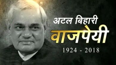 Photo of पुण्यतिथि पर विशेष: भारतीय राजनीति के 'अजातशत्रु' थे अटल बिहारी वाजपेयी