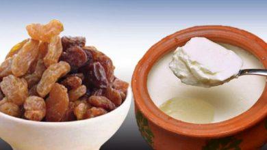 Photo of दही-किशमिश का सेवन सेहत के लिए फायदेमंद, जानें खाने का सही समय