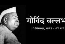 Photo of भारत रत्न पं. गोविंद वल्लभ पंत की जयंती : स्वतंत्रता संग्राम के समर्पित सिपाही