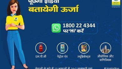 Photo of भारत गैस ने ग्राहकों की सुविधा के लिए जारी किया व्हाट्सएप नंबर