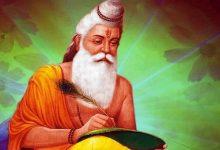 Photo of महर्षि वाल्मीकि जयंती आज : महाकाव्य रामायण की रचना कर हो गए अमर